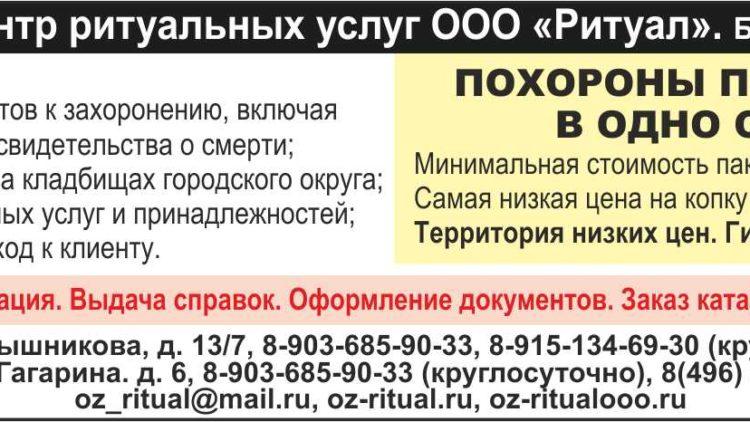 Информация о нас в «Зебре» (г.Орехово-Зуево)